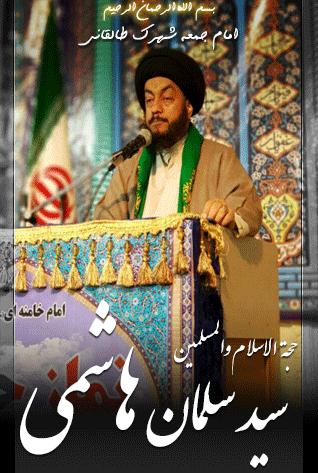 حجه الاسلام و المسلمین سید سلمان هاشمی