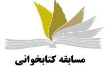 مسابقه کتابخوانی فضیلت زیارت اربعین امام حسین علیه السلام