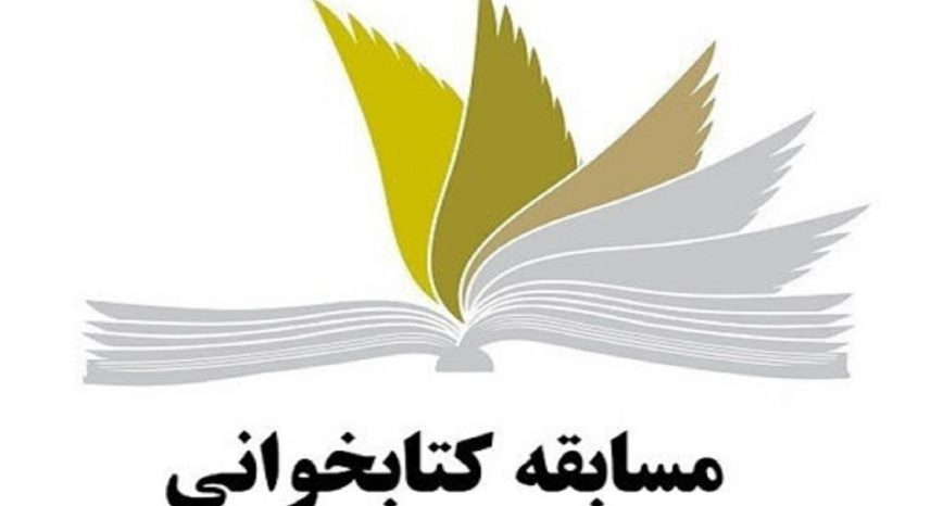 مسابقه کتابخوانی خطبه غدیر