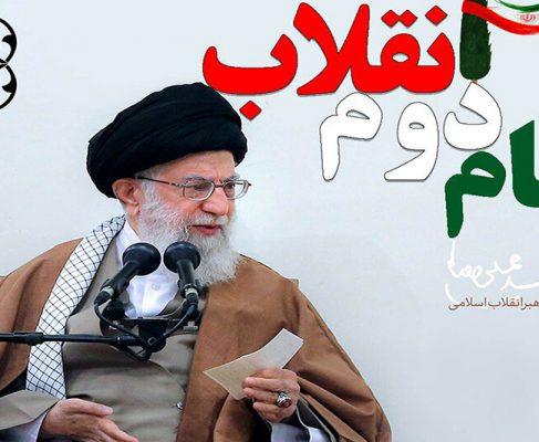 مسابقه کتابخوانی بیانیه گام دوم انقلاب