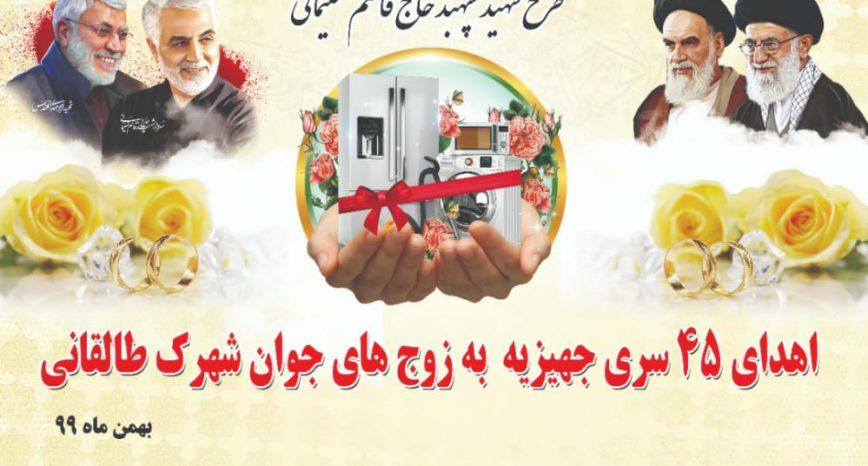 اهدای ۴۵ سری جهیزیه زوج های جوان در شهرک طالقانی